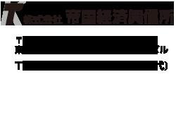 株式会社 帝国経済興信所