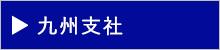 帝国経済興信所 九州支社