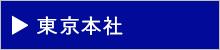 帝国経済興信所 東京本社