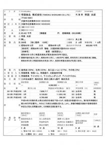 本調査報告書1(抜粋)