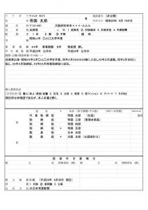 本調査報告書2(抜粋)