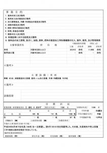 本調査報告書3(抜粋)