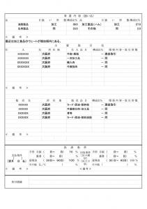本調査報告書4(抜粋)